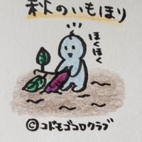 imohori