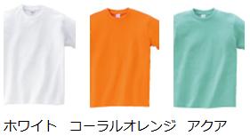 tshirtscolor
